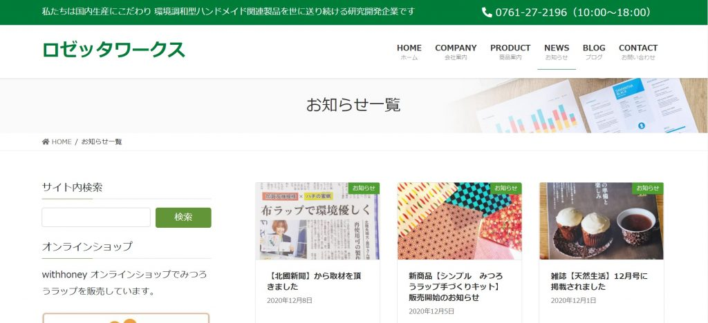 ロゼッタワークス株式会社公式ウェブサイト